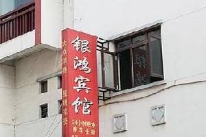 株洲银鸿商务宾馆