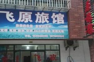 芜湖飞原宾馆