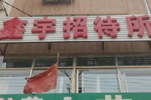 建平鑫宇招待所