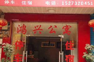 湘乡市鸿兴公寓