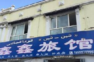 阿勒泰鑫鑫旅馆