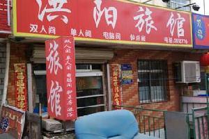 威海洪阳旅馆