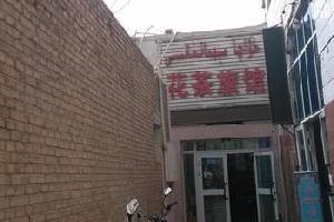 吐鲁番花茶旅馆