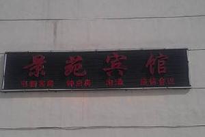 沂州顿村景苑宾馆
