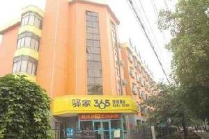 驿家365连锁酒店(石家庄市府西院店)