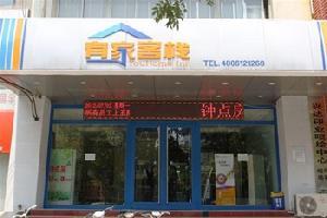 中国云联酒店-有家客栈(石家庄新华店)