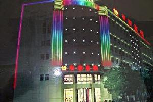 中国云联酒店-有家客栈(石家庄火车北站店)