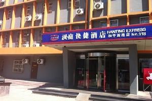 汉庭酒店(石家庄和平西路店)