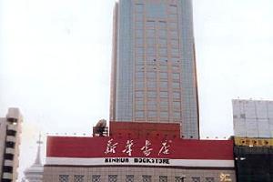 石家庄汇文大酒店