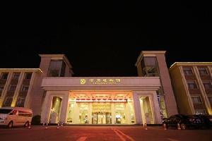 河北沧州迎宾馆