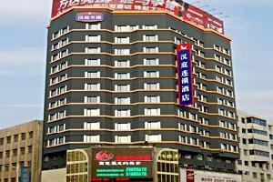 汉庭酒店(沈阳五爱店)