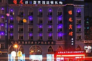 哈尔滨市区快捷酒店,南马路禧龙宾馆