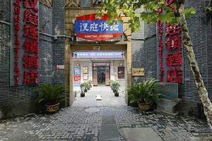 汉庭酒店(杭州西湖仁和路店)(原群英饭店)