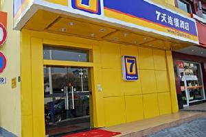 7天连锁酒店(杭州清河坊步行街店)