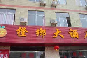 赣州信丰大塘镇橙乡大酒店