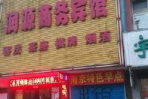芜湖润源商务宾馆