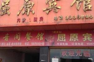 怀化溆浦屈原宾馆