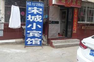 滁州市宋城小宾馆