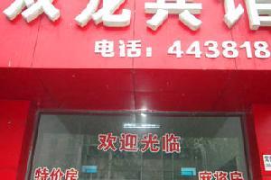 赣州赣县双龙宾馆