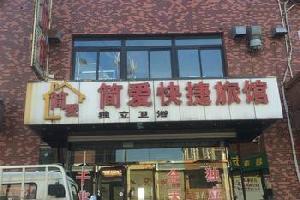 辽中简爱旅馆