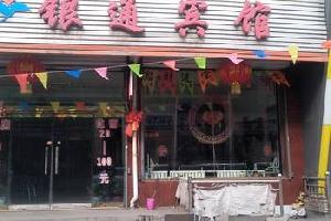 兴县银通宾馆