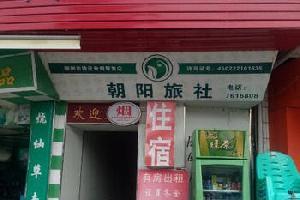 柳城县朝阳旅社