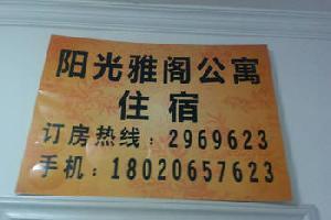漳州阳光雅阁公寓