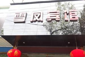 衢州巨化雪凤宾馆