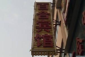 扶风百合宾馆