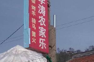 陇县李涛农家乐