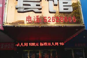 湘潭熙和宾馆