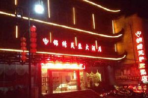 永顺锦绣芙蓉大酒店