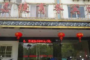 衢州巨化嘉捷商务宾馆