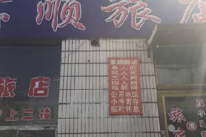 东宁宝顺旅店