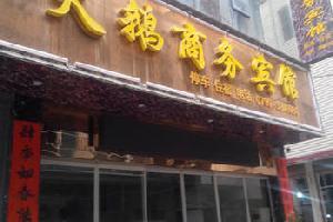 上栗县天鹅商务宾馆