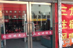 朔州三龙宾馆