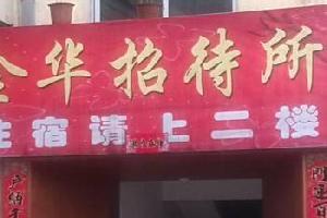 千阳金华招待所