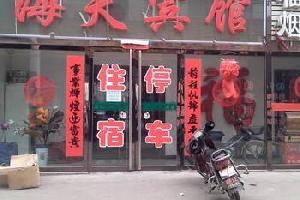 兴县海天宾馆