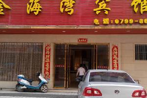 上栗县金海湾宾馆