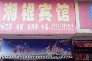 益阳市湘银宾馆