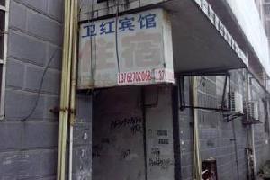 益阳市卫红宾馆