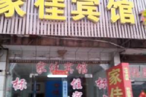 滁州家佳宾馆