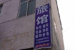 长治站台旅馆