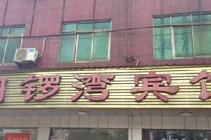 汉寿铜锣湾宾馆