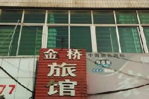 兴平市金桥旅馆