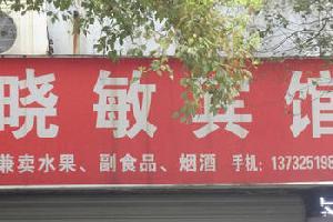 衢州巨化晓敏旅馆