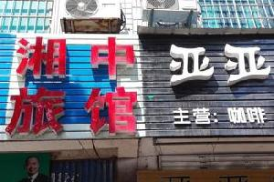 娄底湘中旅馆
