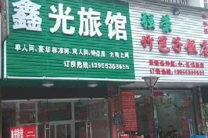 芜湖鑫光旅馆