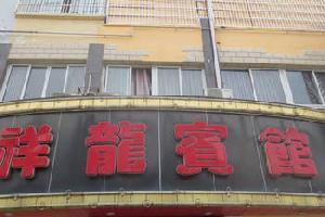 修水祥龙宾馆
