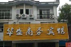 南陵奎湖华盛商务宾馆
